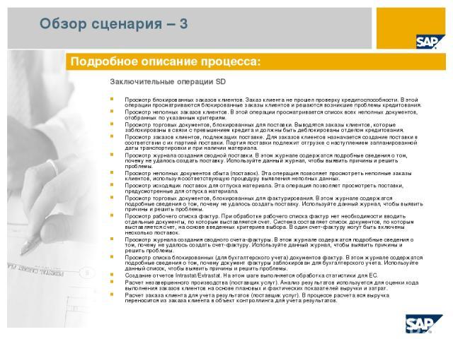 Обзор сценария – 3 Заключительные операции SD Просмотр блокированных заказов клиентов. Заказ клиента не прошел проверку кредитоспособности. В этой операции просматриваются блокированные заказы клиентов и решаются возникшие проблемы кредитования. Про…