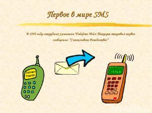 Первое в мире SMS В 1992 году сотрудник компании Vodafone Нейл Папуорт отправил