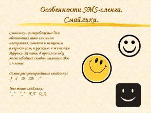 Особенности SMS-сленга. Смайлики. Смайлики, употребляемые для обозначения того и