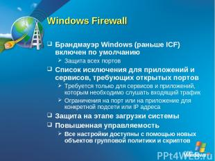 Windows Firewall Брандмауэр Windows (раньше ICF) включен по умолчанию Защита все