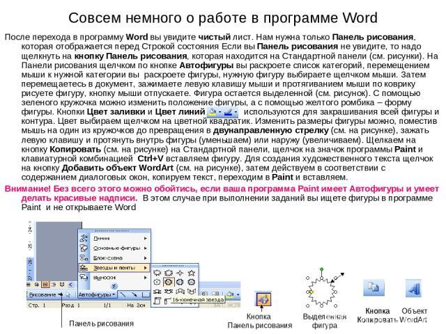 Совсем немного о работе в программе Word После перехода в программу Word вы увидите чистый лист. Нам нужна только Панель рисования, которая отображается перед Строкой состояния Если вы Панель рисования не увидите, то надо щелкнуть на кнопку Панель р…