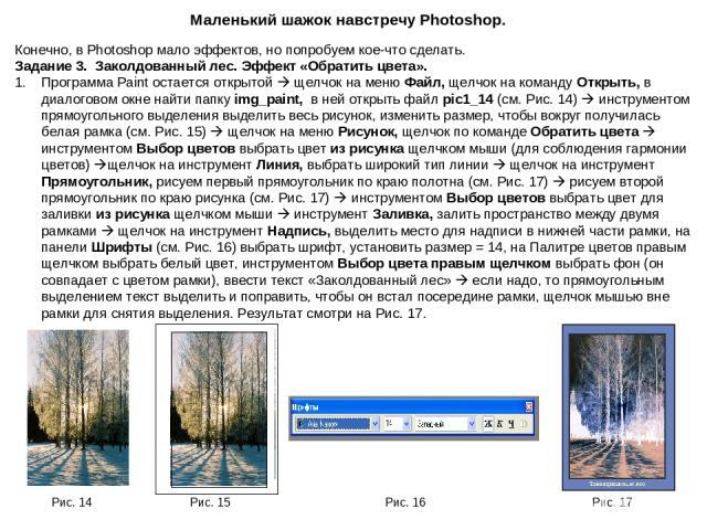 Маленький шажок навстречу Photoshop. Конечно, в Photoshop мало эффектов, но попробуем кое-что сделать. Задание 3. Заколдованный лес. Эффект «Обратить цвета». Программа Paint остается открытой щелчок на меню Файл, щелчок на команду Открыть, в диалого…
