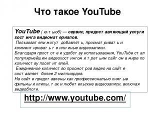 YouTube ( ю-тьюб)— сервис, предоставляющий услуги хостинга видеоматериалов. Пол