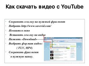 Как скачать видео с YouTube Сохранить ссылку на нужный фрагмент Набрать http://w