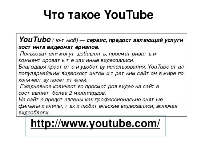 YouTube ( ю-тьюб)— сервис, предоставляющий услуги хостинга видеоматериалов. Пользователи могут добавлять, просматривать и комментировать те или иные видеозаписи. Благодаря простоте и удобству использования, YouTube стал популярнейшим видеохостингом…