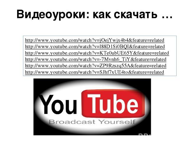Видеоуроки: как скачать … http://www.youtube.com/watch?v=jOejYwjx4b4&feature=related http://www.youtube.com/watch?v=l88D1Si0BQI&feature=related http://www.youtube.com/watch?v=KTe0ubUE65Y&feature=related http://www.youtube.com/watch?v=-7Mvnh6_TiY&fea…