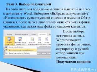 Этап 3. Выбор получателей На этом шаге мы подключаем список клиентов из Excel к