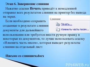 Этап 6. Завершение слияния Нажатие ссылки Печать приведёт к немедленной отправке