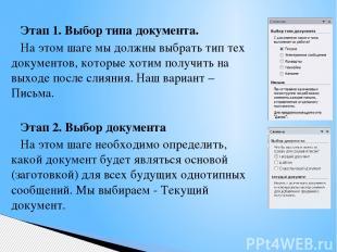 Этап 1. Выбор типа документа. На этом шаге мы должны выбрать тип тех документов,