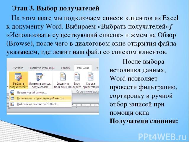 Этап 3. Выбор получателей На этом шаге мы подключаем список клиентов из Excel к документу Word. Выбираем «Выбрать получателей»→ «Использовать существующий список» и жмем на Обзор (Browse), после чего в диалоговом окне открытия файла указываем, где л…