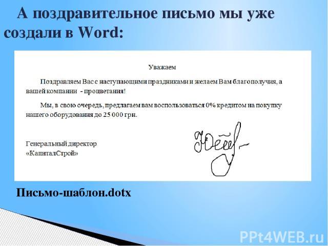 Письмо-шаблон.dotx А поздравительное письмо мы уже создали в Word: