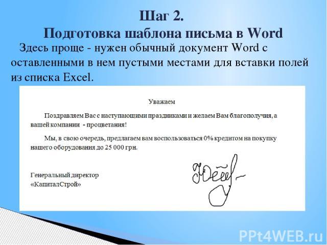 Здесь проще - нужен обычный документ Word с оставленными в нем пустыми местами для вставки полей из списка Excel. Шаг 2. Подготовка шаблона письма в Word