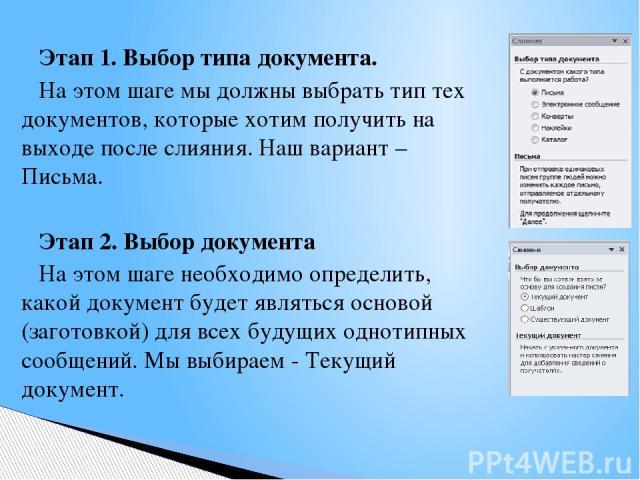 Этап 1. Выбор типа документа. На этом шаге мы должны выбрать тип тех документов, которые хотим получить на выходе после слияния. Наш вариант – Письма. Этап 2. Выбор документа На этом шаге необходимо определить, какой документ будет являться основой …
