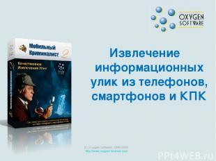 Извлечение информационных улик из телефонов, смартфонов и КПК (C) Oxygen Softwar