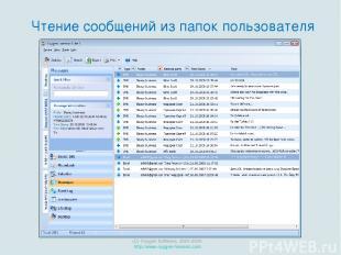 (C) Oxygen Software, 2000-2009 http://www.oxygen-forensic.com Чтение сообщений и