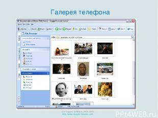 (C) Oxygen Software, 2000-2009 http://www.oxygen-forensic.com Галерея телефона