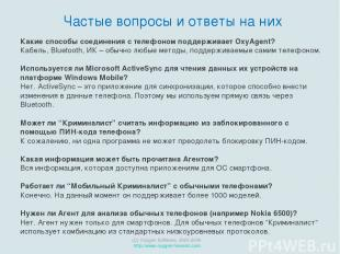 (C) Oxygen Software, 2000-2009 http://www.oxygen-forensic.com Частые вопросы и о