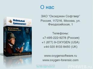 """ЗАО """"Оксиджен Софтвер"""" Россия, 117216, Москва, ул. Феодосийская, 1 Телефоны: +7-"""