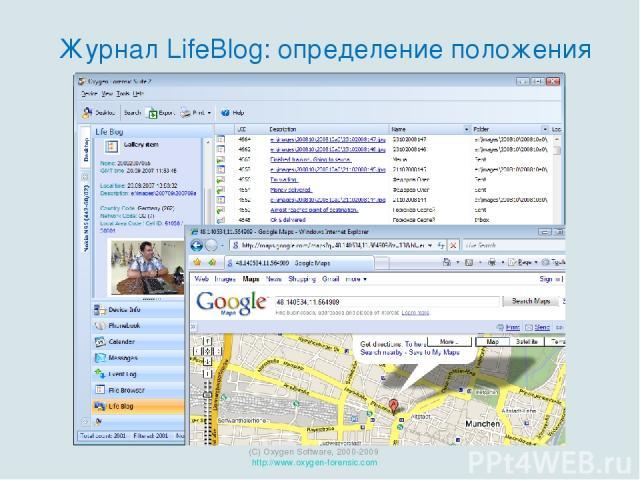 (C) Oxygen Software, 2000-2009 http://www.oxygen-forensic.com Журнал LifeBlog: определение положения