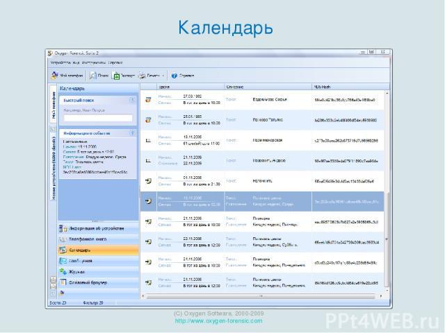 (C) Oxygen Software, 2000-2009 http://www.oxygen-forensic.com Календарь