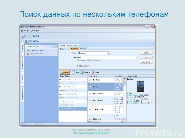 (C) Oxygen Software, 2000-2009 http://www.oxygen-forensic.com Поиск данных по нескольким телефонам