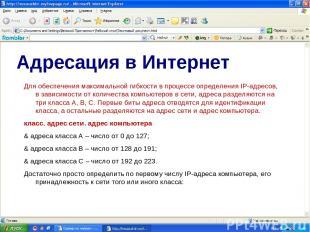 Адресация в Интернет Для обеспечения максимальной гибкости в процессе определени