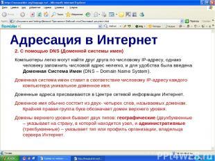 Адресация в Интернет 2. С помощью DNS (Доменной системы имен) Компьютеры легко м