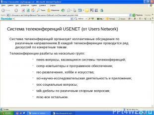 Система телеконференций USENET (от Users Network) Система телеконференций органи