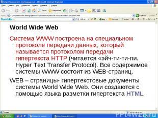 World Wide Web Система WWW построена на специальном протоколе передачи данных, к