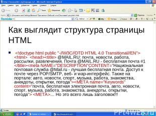 Как выглядит структура страницы HTML @MAIL.RU: почта, новости, работа, рассылки,