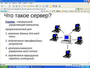 Что такое сервер? Сервер - специальный управляющий компьютер, предназначенный дл
