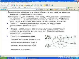 Принципы функционирования глобальной сети Локальные компьютерные сети можно объе