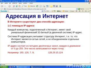 Адресация в Интернет В Интернете существуют два способа адресации: 1.С помощью I