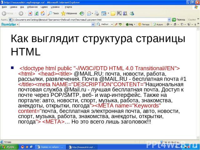 Как выглядит структура страницы HTML @MAIL.RU: почта, новости, работа, рассылки, развлечения. Почта @MAIL.RU - бесплатная почта #1 … Но это всего лишь заголовок!!!