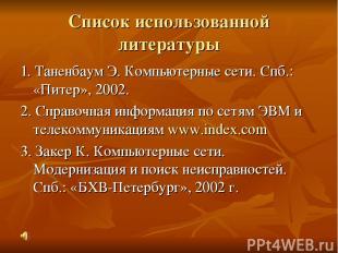Список использованной литературы 1. Таненбаум Э. Компьютерные сети. Спб.: «Питер
