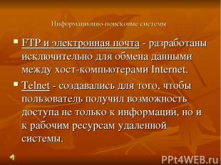Информационно-поисковые системы FTP и электронная почта - разработаны исключител