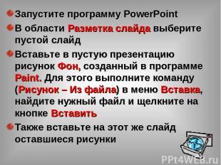 Запустите программу PowerPoint В области Разметка слайда выберите пустой слайд В