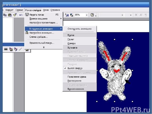 В более ранних версиях PowerPoint надо выделить рисунок и нажать: Показ слайдов – Настройка анимации