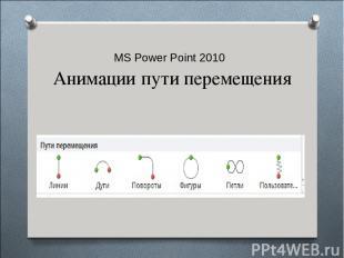 MS Power Point 2010 Анимации пути перемещения