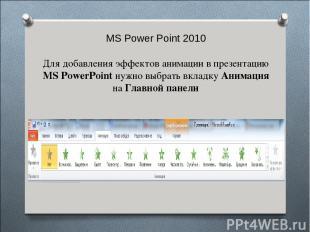 MS Power Point 2010 Для добавления эффектов анимации в презентацию MS PowerPoint