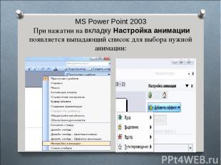 MS Power Point 2003 При нажатии на вкладку Настройка анимации появляется выпадаю