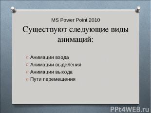 MS Power Point 2010 Существуют следующие виды анимаций: Анимации входа Анимации