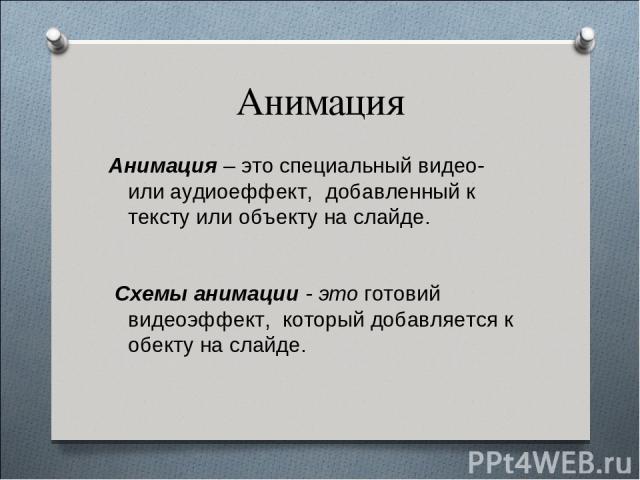 Анимация Анимация – это специальный видео- или аудиоеффект, добавленный к тексту или объекту на слайде. Схемы анимации - это готовий видеоэффект, который добавляется к обекту на слайде.