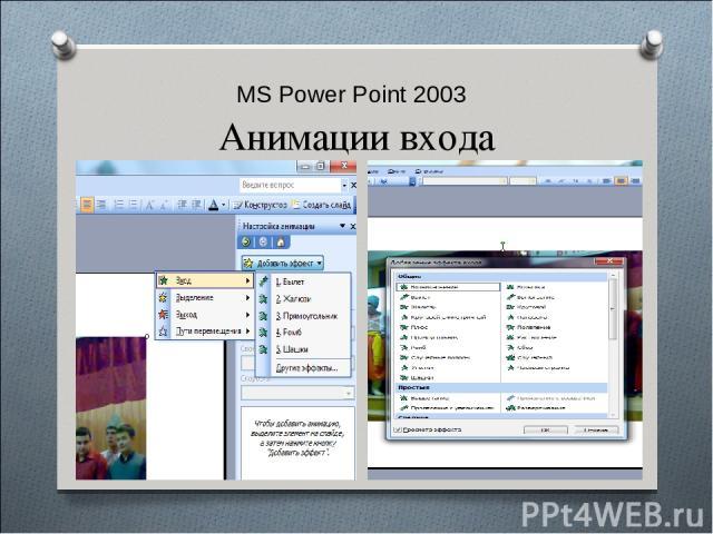 MS Power Point 2003 Анимации входа