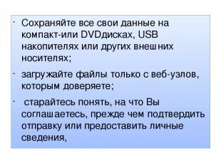 Сохраняйте все свои данные на компакт-или DVDдисках, USB накопителях или других
