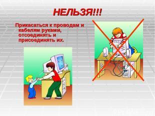 НЕЛЬЗЯ!!! Прикасаться к проводам и кабелям руками, отсоединять и присоединять их