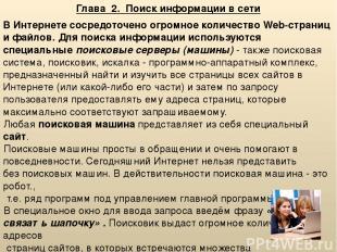 Глава 2. Поиск информации в сети В Интернете сосредоточено огромное количество W