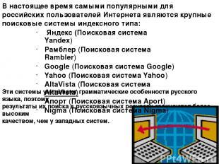 В настоящее время самыми популярными для российских пользователей Интернета явля