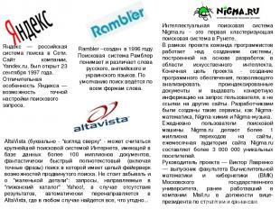 Яндекс — российская система поиска в Сети. Сайт компании, Yandex.ru, был открыт