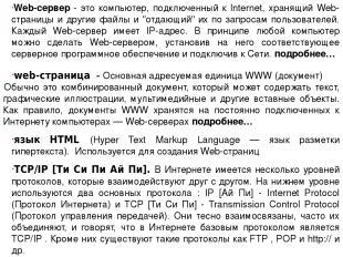 Связь между документами осуществляется при помощи гипертекстовых ссылок (или про